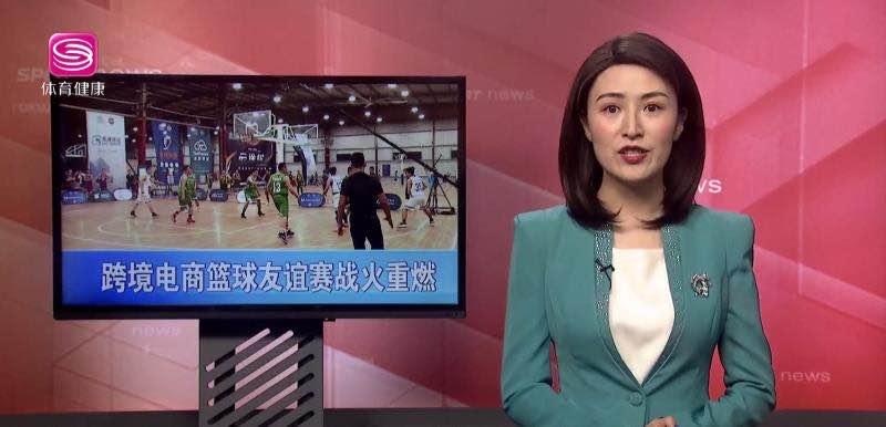 商场拼搏 赛场争先 云途杯跨境电商篮球友谊赛战火重燃